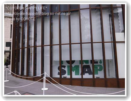 SMAPの文字が~!.JPG